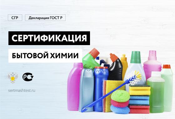 Сертификация бытовой химии