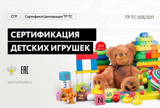 Сертификация игрушек