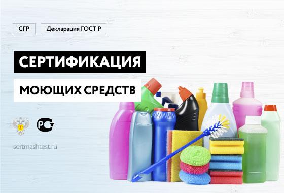 Сертификация моющих средств