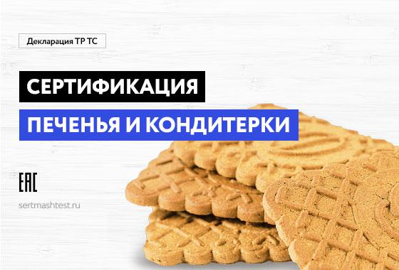 Декларирование и сертификация печенья