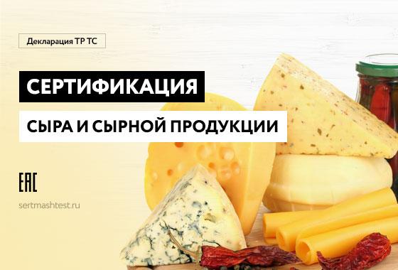 Сертификация сыра