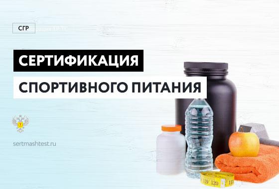 Сертификация спортивного питания