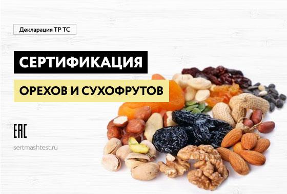 Сертификация орехов и сухофруктов