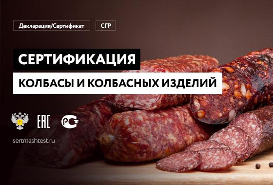 Сертификация колбасы, сосисок, и колбасных изделий