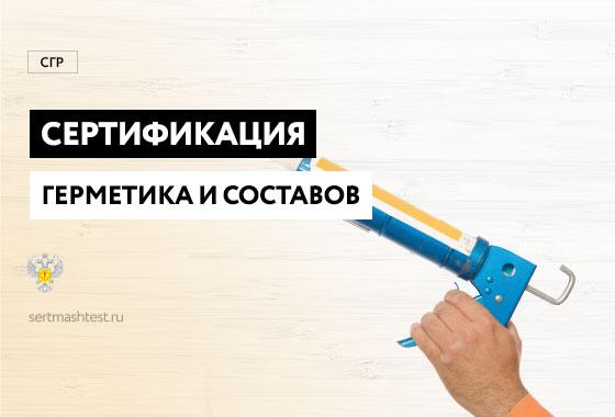 Сертификация герметика